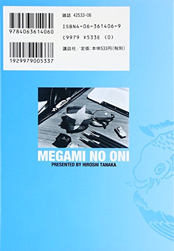 Megami no Oni [Japanese Edition] [In Japanese] Vol.1