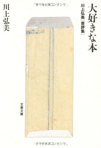大好きな本―川上弘美書評集 (文春文庫)