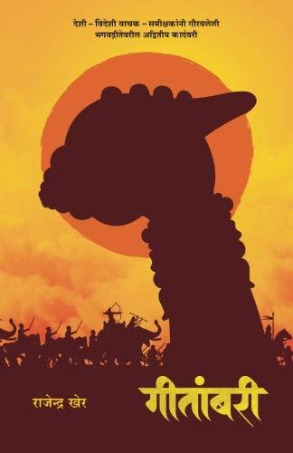 Geetambari: Best-seller Marathi novel on Bhagavad-Gita (Marathi Edition)