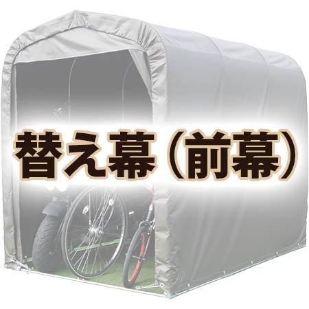 南栄工業 サイクルハウス用 前幕 SH-6SB用 B00OK3CPA6 10087