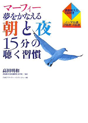 Download The habit of listening 15 minutes morning and night to fulfill the dream Murphy (2007) ISBN: 4877712275 [Japanese Import] pdf epub