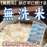 【手軽な無洗米】 業務用 無洗米 国内産 100% ブレンド 10kg (5kg×2袋)