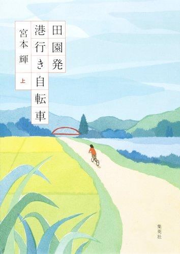 田園発 港行き自転車 (上)