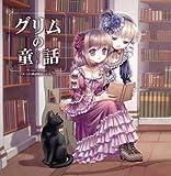 Come across‾DEARS朗読物語‾Vol.2 グリムの童話