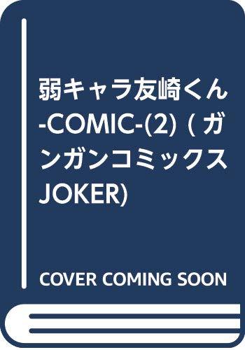 弱キャラ友崎くん-COMIC-(2)(完) (ガンガンコミックスJOKER)