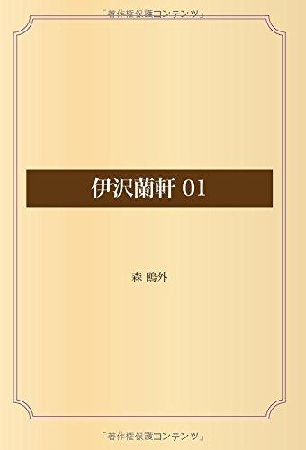 伊沢蘭軒 01巻 感想 森 鴎外 - ...