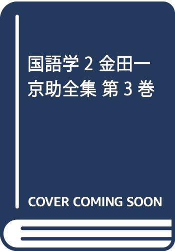国語学2 金田一京助全集 第3巻