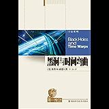 第一推动丛书·宇宙系列:黑洞与时间弯曲(奥斯卡获奖影片《星际穿越》科幻剧情的理论之基,原片科学顾问基普•S•索恩最重要著作,精校版)