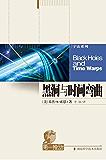 第一推动丛书·宇宙系列:黑洞与时间弯曲(奥斯卡获奖影片《星际穿越》科幻剧情的理论之基,原片科学顾问基普S索恩最重要著作,精校版)