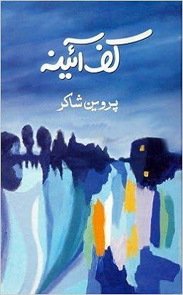 Lagan By Bushra Rehman Pdf