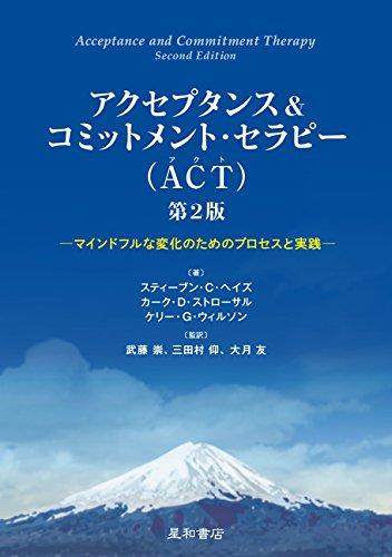 アクセプタンス&コミットメント・セラピー(ACT) 第2版 -マインドフルネスな変化のためのプロセスと実践‐