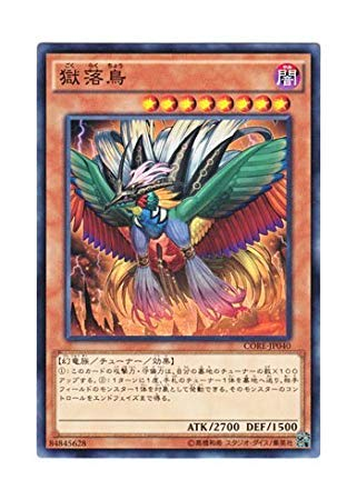 Yu-Gi-Oh! Japanese Version CORE-JP 040 Bird of Paradise Lost Hells Falling Bird (Normal) (Best Version Of Paradise Lost)