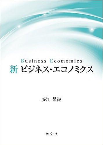 新ビジネス・エコノミクス | 藤...