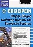 img - for e-epicheirein / e-           book / textbook / text book