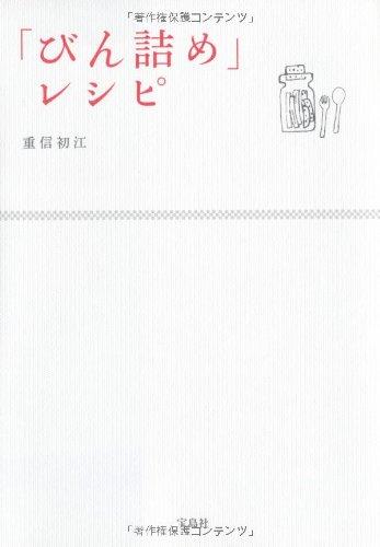 「びん詰め」レシピ