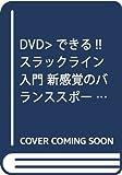 DVD>できる!!スラックライン入門 新感覚のバランススポーツ (<DVD>)