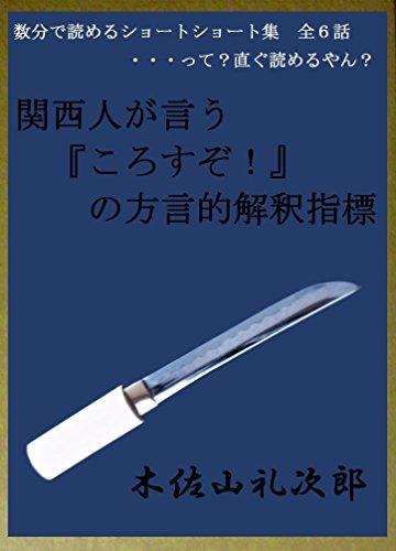 関西人が言う『ころすぞ!』の方言的解釈指標 (魑魅魍魎出版)