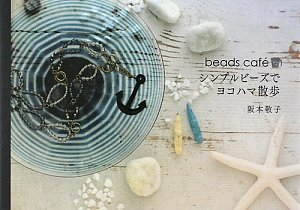 beads caf? Simple Beads De Yokohama Sanpo pdf