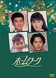 ホームワーク [DVD]