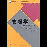 """管理学:原理与方法(第5版) (普通高等教育""""十一五""""国家级规划教材•大学管理类教材丛书)"""