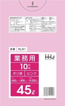 【5ケース特価】HHJ 業務用ポリ袋 45L ピンク 0.030mm 600枚×5ケース 10枚×60冊入×5 GL51