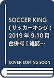 SOCCER KING (サッカーキング) 2019年 9-10月合併号 [雑誌]