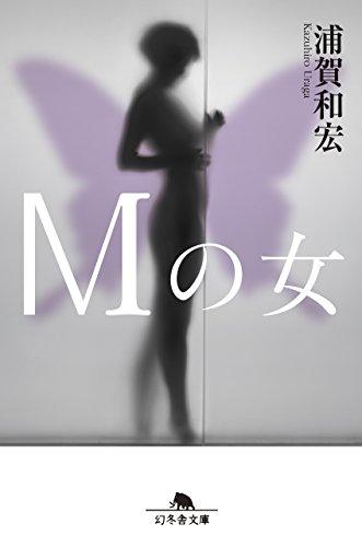 Mの女 (幻冬舎文庫)