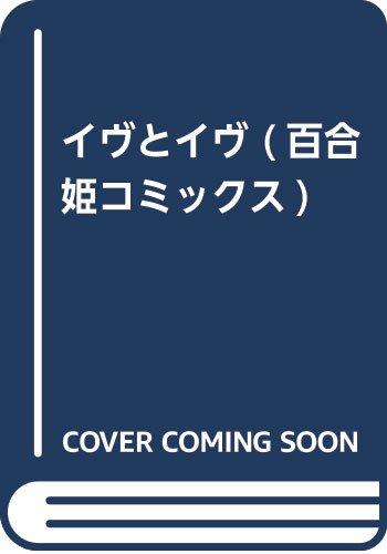 イヴとイヴ (百合姫コミックス)