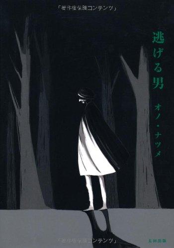 逃げる男 (Fx COMICS)
