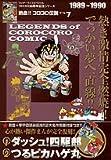熱血!! コロコロ伝説 vol.7 1989-1990 (ワンダーライフスペシャル コロコロ30周年シリーズ)