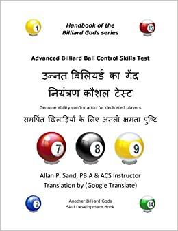 Advanced Billiard Ball Control Skills Test (Hindi): Genuine ability confirmation for dedicated players