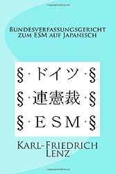Bundesverfassungsgericht zum ESM auf Japanisch (Japanese Edition)