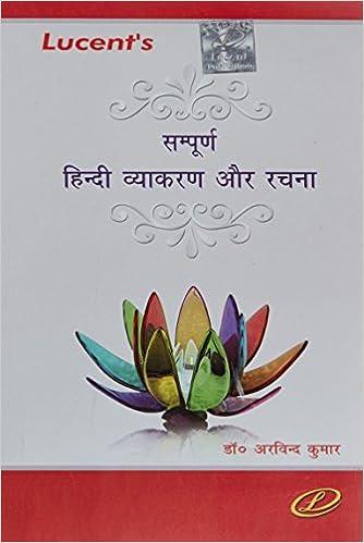 Manak Hindi Vyakaran Pdf