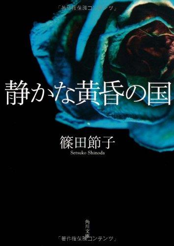 静かな黄昏の国 (角川文庫)
