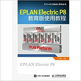 EPLAN Electric P8 Education Edition Tutorial(Chinese Edition