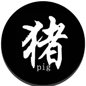 """Amazon.com: 2.25"""" Magnet Chinese Zodiac: Year of the Pig ..."""