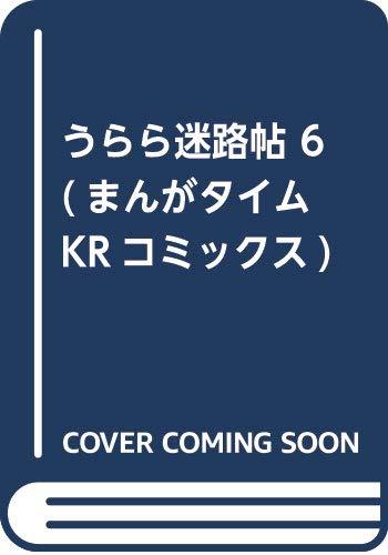 うらら迷路帖 (6) (まんがタイムKRコミックス)