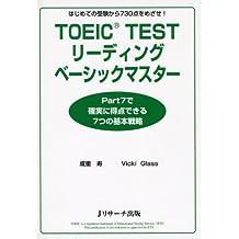 TOEIC test rīdingu bēshikku masutā : Hajimete no juken kara 730ten o mezase : Part 7 de kakujitsu ni tokutendekiru...