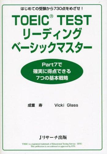 TOEIC test rīdingu bēshikku masutā : Hajimete no juken kara 730ten o mezase : Part 7 de kakujitsu ni tokutendekiru 7tsu no kihon senryaku