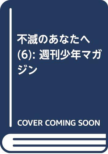 不滅のあなたへ(6): 週刊少年マガジン