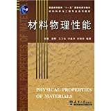 general higher education Eleventh Five National planning materials materials science and engineering textbook series: physical properties(Chinese Edition)
