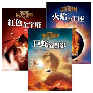 The Kane Chronicles 3 Books Set Chinese Edition