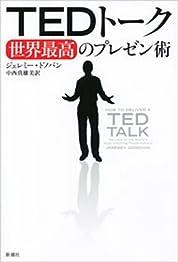 TEDトーク 世界最高のプレゼン術の書影