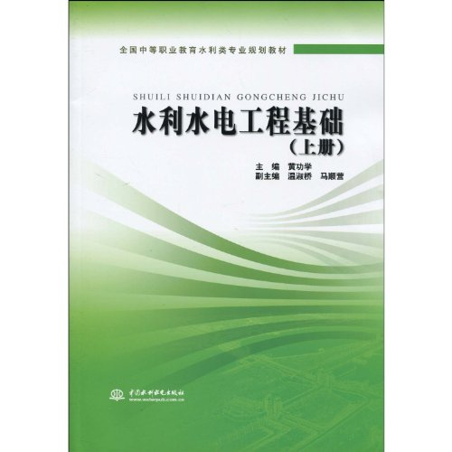 Water Conservancy and Hydropower Engineering Basics (Planning Textbook of Water Conservancy Major  for National Secondary Vocational Education ) (Chinese Edition)