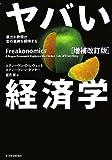 「ヤバい経済学」スティーヴン・D・レヴィット、スティーヴン・J・ダブナー