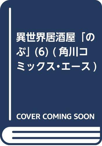 異世界居酒屋「のぶ」 (6) (角川コミックス・エース)