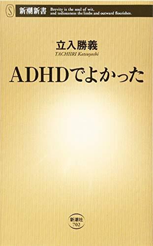 ADHDでよかった (新潮新書)