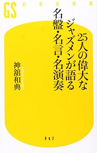 25人の偉大なジャズメンが語る名盤・名言・名演奏 (幻冬舎新書)