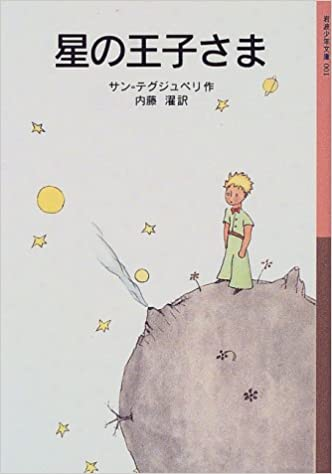 星の王子さま (岩波少年文庫 (00...