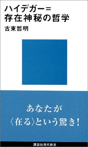 ハイデガー=存在神秘の哲学 (講談社現代新書)